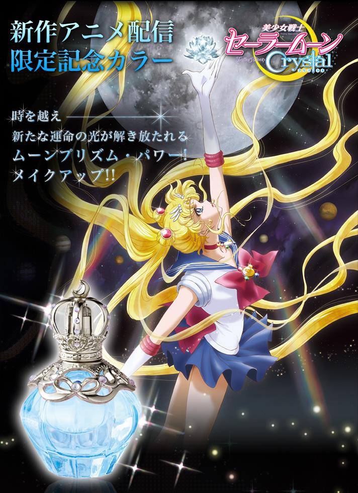 オードトワレ セーラームーン クリスタル 新作アニメ配信限定カラー