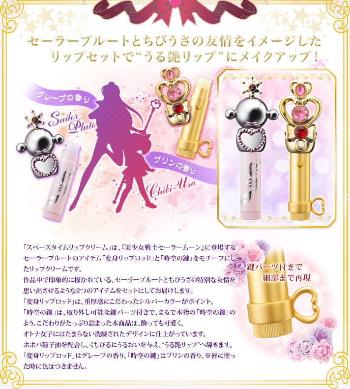 美少女戦士セーラームーン スペースタイムリップクリーム商品紹介