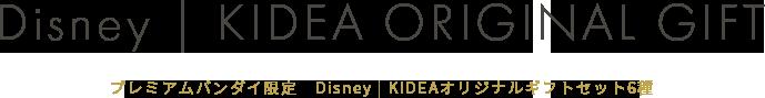 Disney | KIDEA ORIGINAL GIFT プレミアムバンダイ限定 Disney | KIDEAオリジナルギフトセット6種