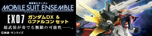 MOBILE SUIT ENSEMBLE EX07ガンダムDX&Gファルコンセット