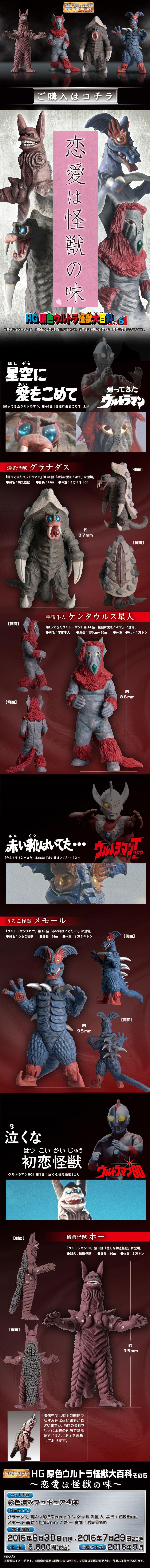 HG原色ウルトラ怪獣大百科その6