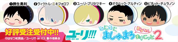 ユーリ!!! on ICE むにむにましゅまろますこっとBig ver. 2