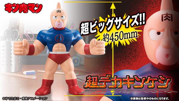 超デカキンケシ キン肉マン(フルカラーVer.)