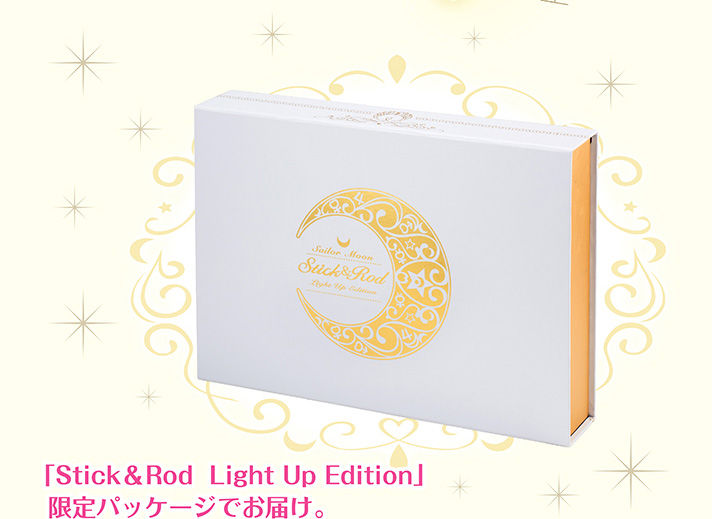 「Stick&Rod Light Up Edition」限定パッケージでお届け