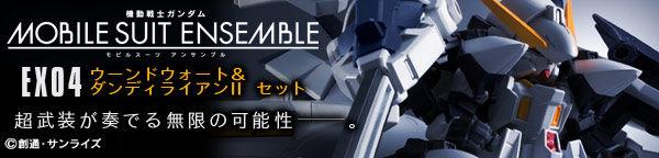 MOBILE SUIT ENSEMBLE EX04 ウーンドウォート&ダンディライアンIIセット【2次:2018年1月発送】
