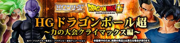 HG ドラゴンボール超 力の大会クライマックス編