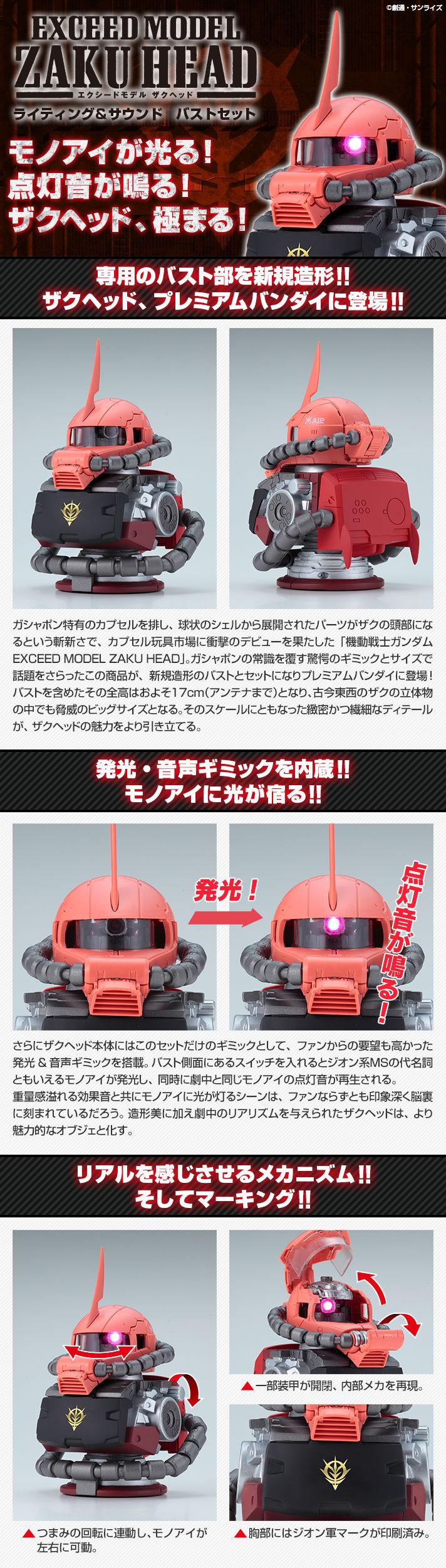 EXCEED MODEL ZAKU HEAD ライティング&サウンドバストセット シャア専用ザクII