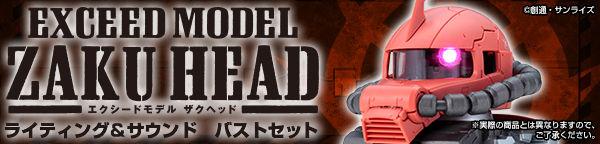 EXCEED MODEL ZAKU HEAD ライティング&サウンドバストセット シャア専用ザクII】