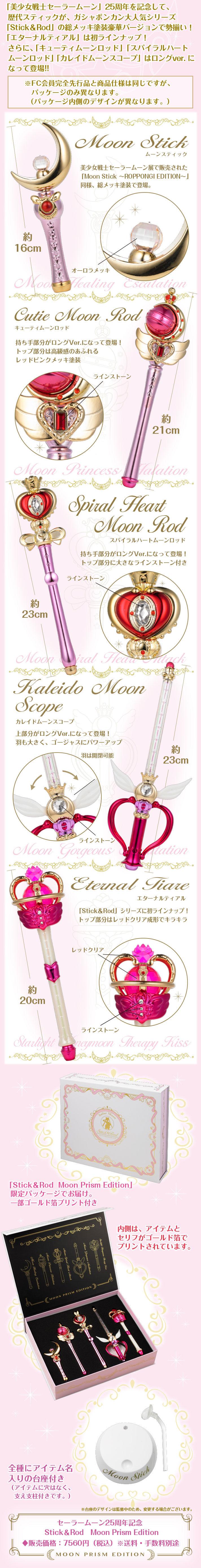 【抽選販売】美少女戦士セーラームーン Stick&Rod〜Moon Prism Edition〜