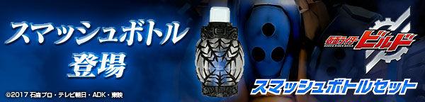 仮面ライダービルド スマッシュボトルセット