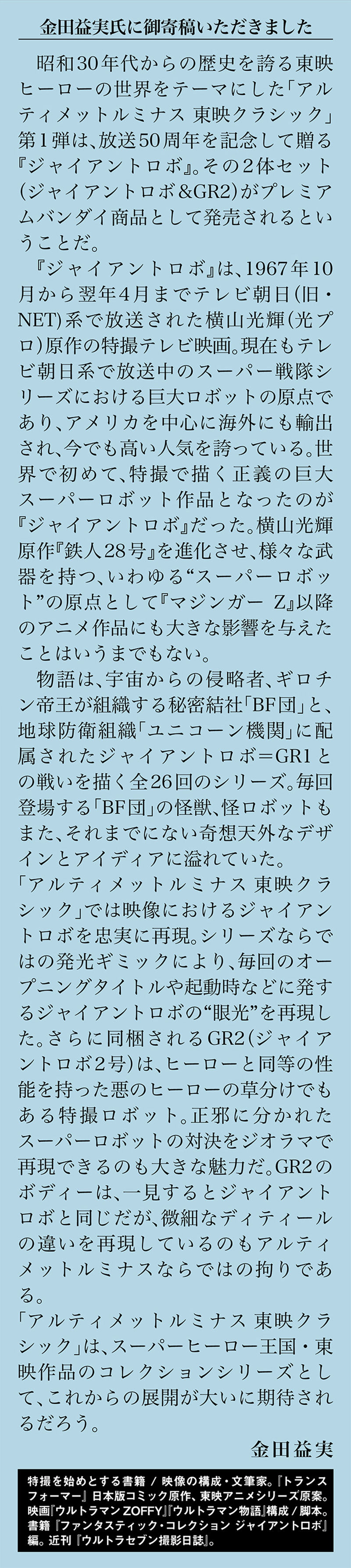 特撮ライターの金田益実氏に御寄稿いただきました
