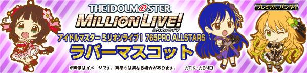 アイドルマスター ミリオンライブ! 765PRO ALLSTARS ラバーマスコット