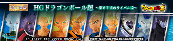 HGドラゴンボール超 〜第6宇宙のライバル達〜