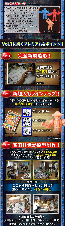 712_kinkeshi02_jyucyu_02_pc.jpg