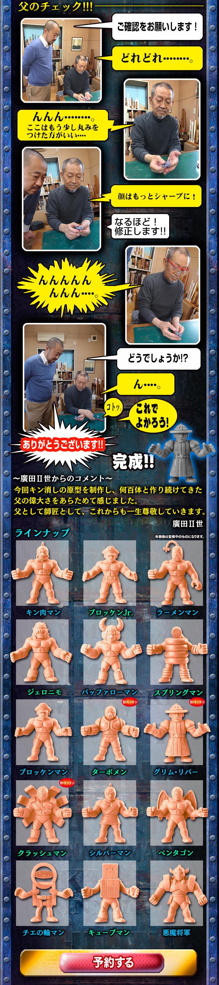 712_kinkeshi02_jyucyu_03_pc.jpg