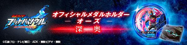 仮面ライダー ブットバソウル オフィシャルメダルホルダー —オーズ— 深奥