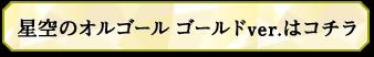 星空のオルゴール ゴールドver.はコチラ