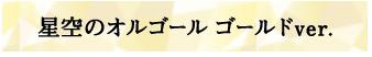 星空のオルゴール ゴールドver.