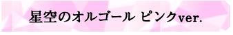 星空のオルゴール ピンクver.