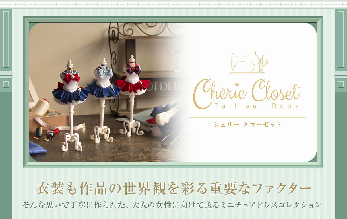 CHERIE CLOSET X SAILOR MOON SERIES (SAILOR MARS)