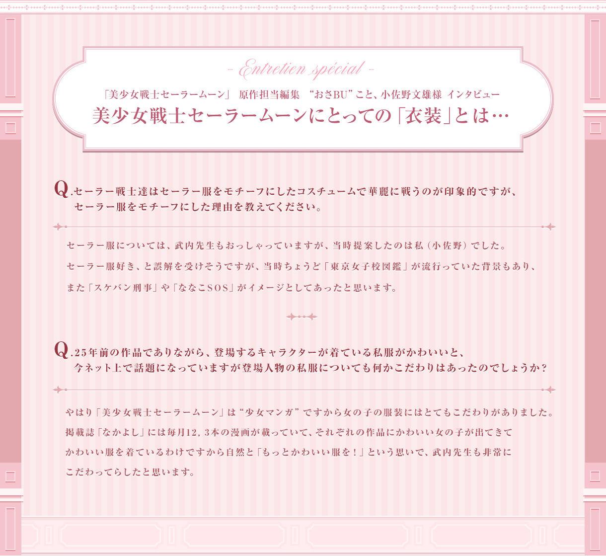 「美少女戦士セーラームーン」原作担当編集おさBUこと小佐野文雄様インタビュー