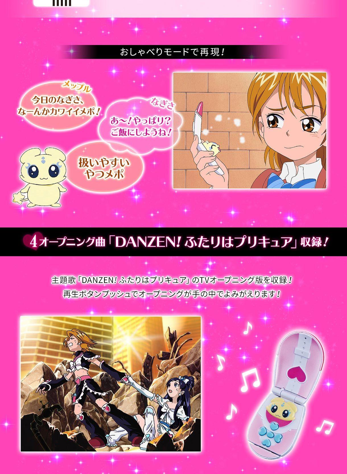 4.オープニング曲「DANZEN!ふたりはプリキュア」収録!