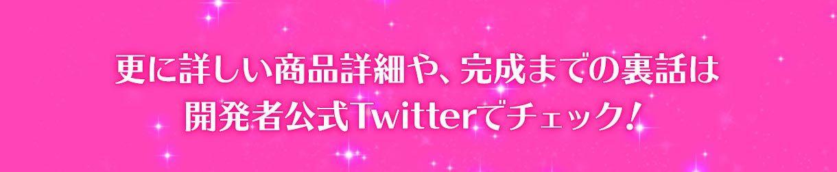 詳しくは公式Twitterをチェック!