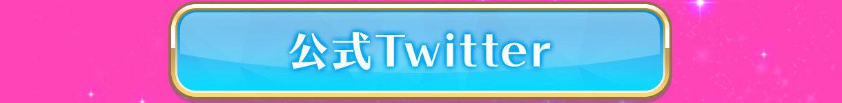 カードコミューン開発公式Twitter