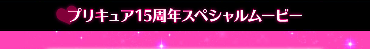 プリキュア15周年スペシャルムービー