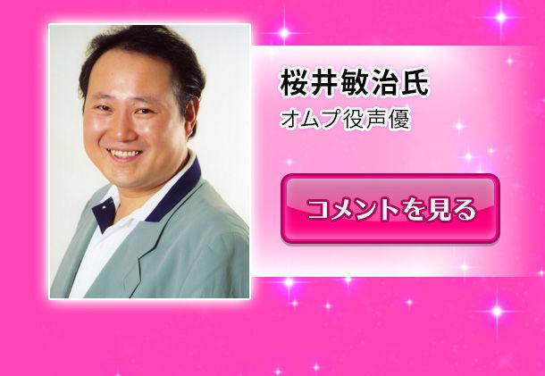 桜井敏治氏 オムプ役声優