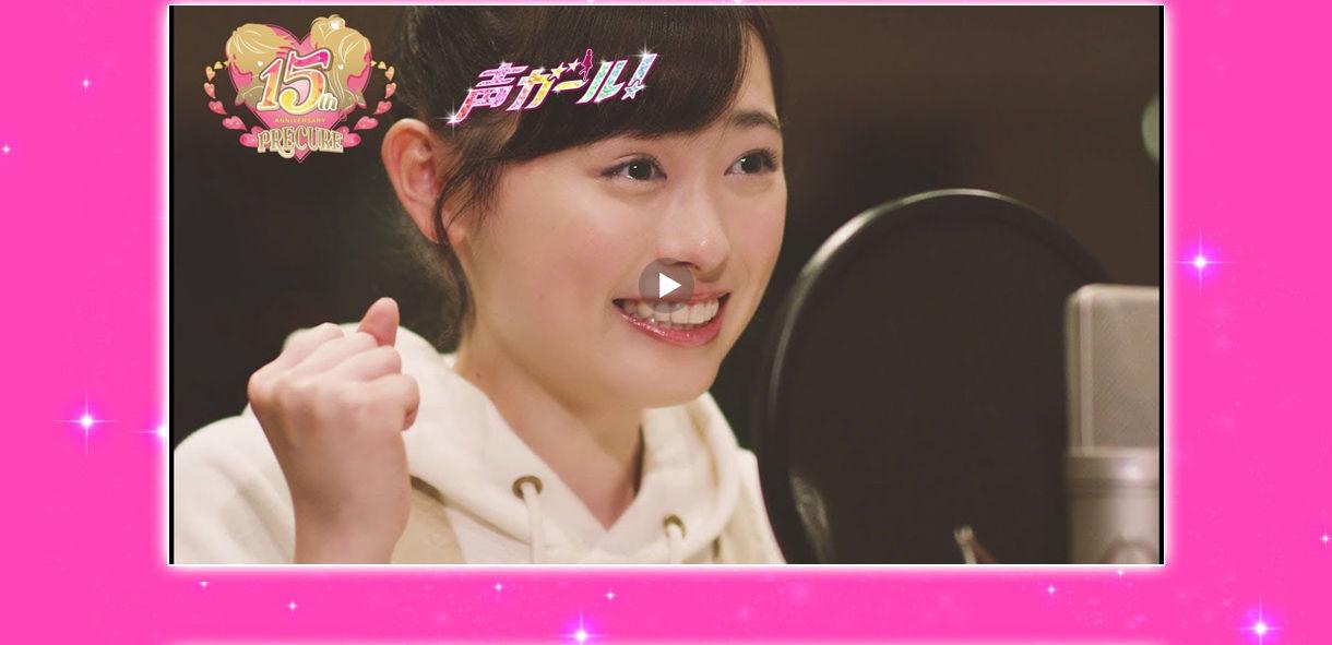 プリキュア15周年PV 〜「声ガール!」コラボ〜