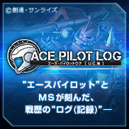 ACE PILOT LOG ティザーページ公開!
