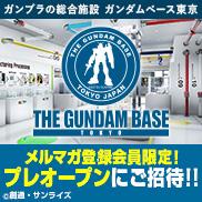 ガンプラの総合施設 ガンダムベース東京 プレオープンにご招待!!