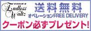 ガンダムW EW 送料無料キャンペーン 〜 オペレーション FREE DELIVERY 〜
