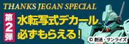 THANKS JEGAN SPECIAL〜SPECIAL水転写式デカールが必ずもらえる!〜 第2弾