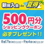 HELLO★ガンダムベース東京OPEN記念! 新規入会de夏得キャンペーン