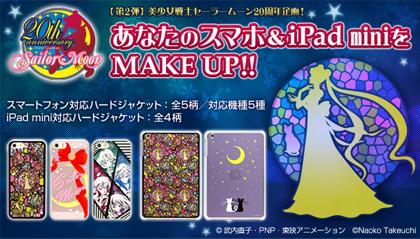 【第2弾】美少女戦士セーラームーン20週年企画! あなたのスマホ&iPad miniをMAKE UP!!
