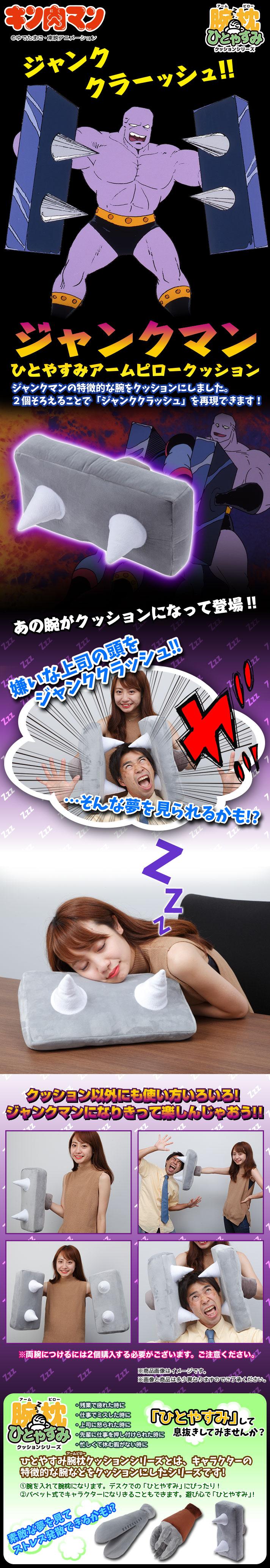 ひとやすみ腕枕(アームピロー)クッション ジャンクマン