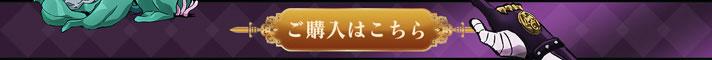 ジョジョの奇妙な冒険×Noritake ティーカップ&ソーサーセット 〜吉良吉影〜