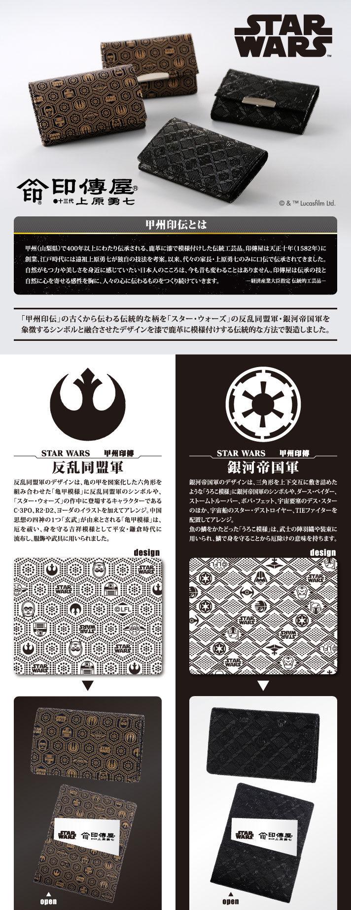 STAR WARS 印傳屋 キーケース