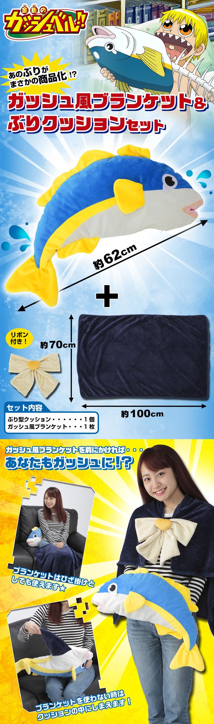 金色のガッシュベル!!ガッシュ風ブランケット&ぶりクッションセット