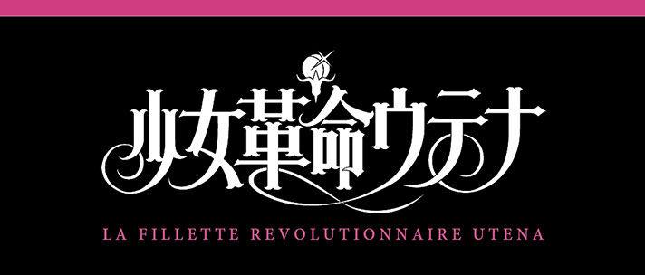 少女革命ウテナの薔薇のアクセサリーケース