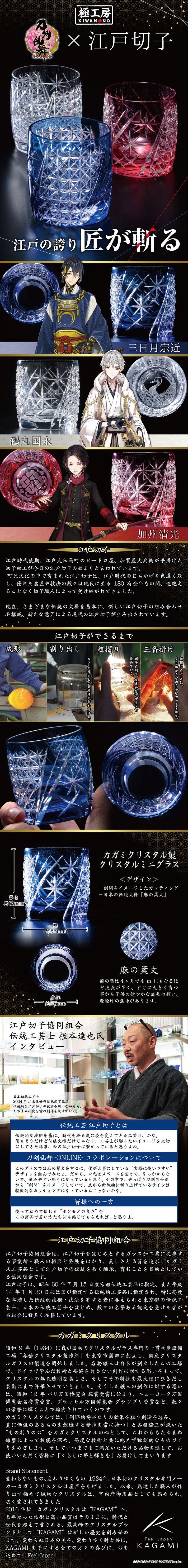 刀剣乱舞-ONLINE-×江戸切子 ミニグラス
