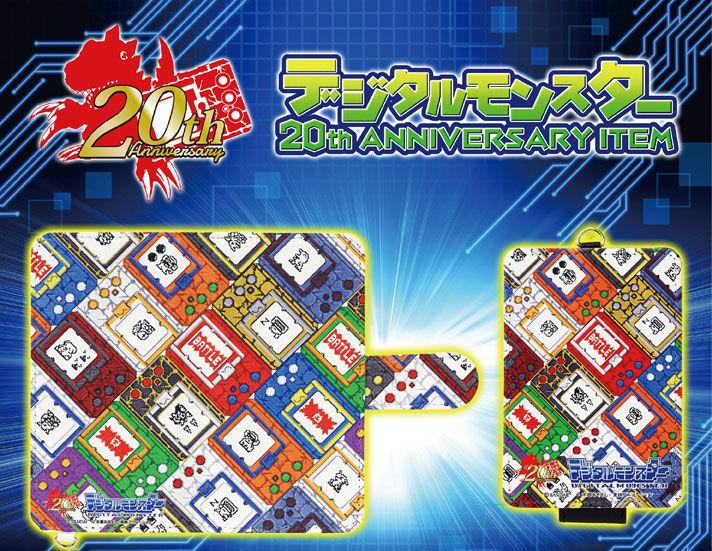 デジタルモンスター ICカードケース (プレミアムバンダイ限定)