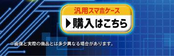 デジタルモンスター 汎用スマホケース(プレミアムバンダイ限定)