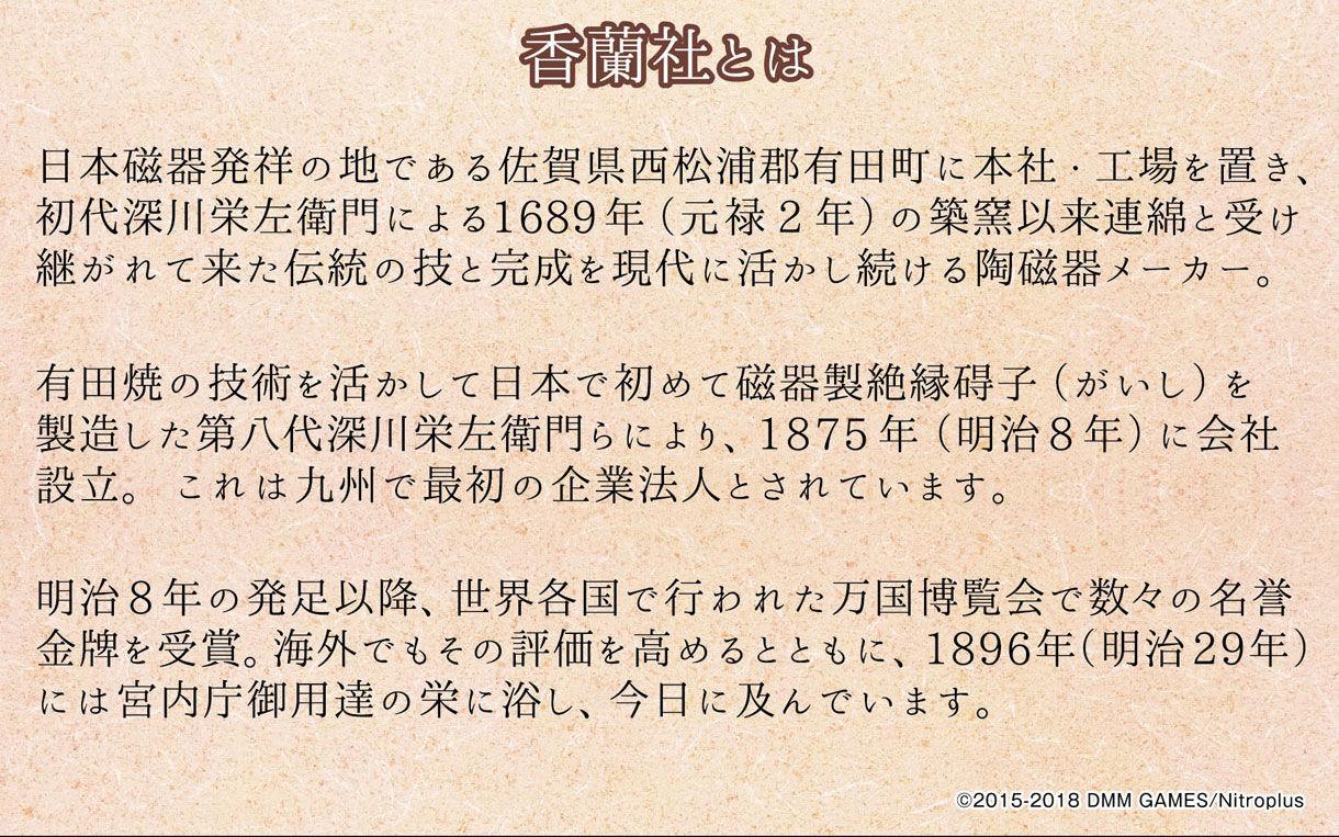 刀剣乱舞-ONLINE-×香蘭社 有田焼湯呑-肆-