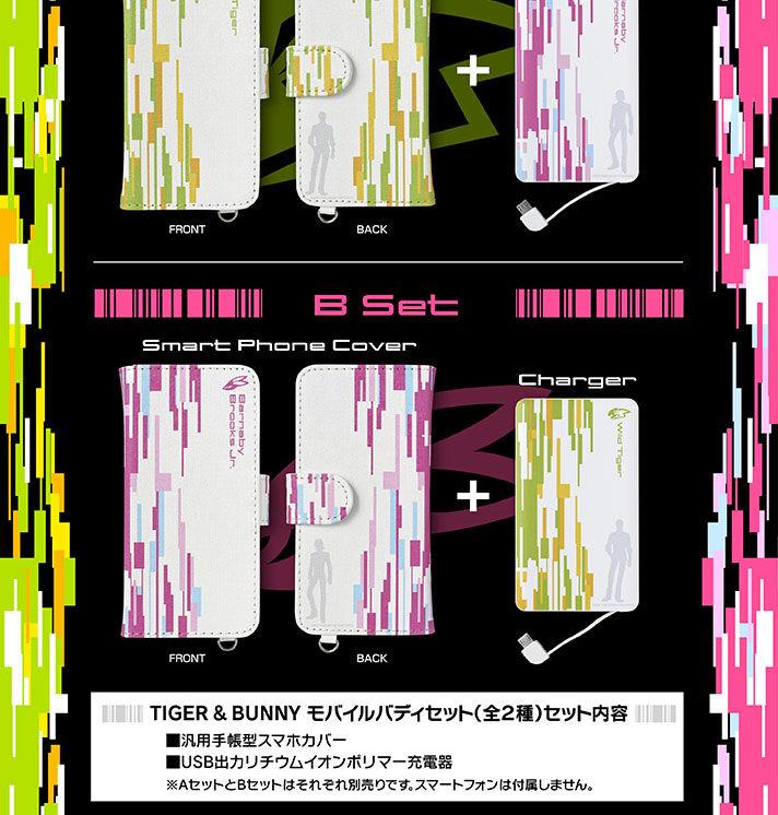 TIGER & BUNNY モバイルバディセット