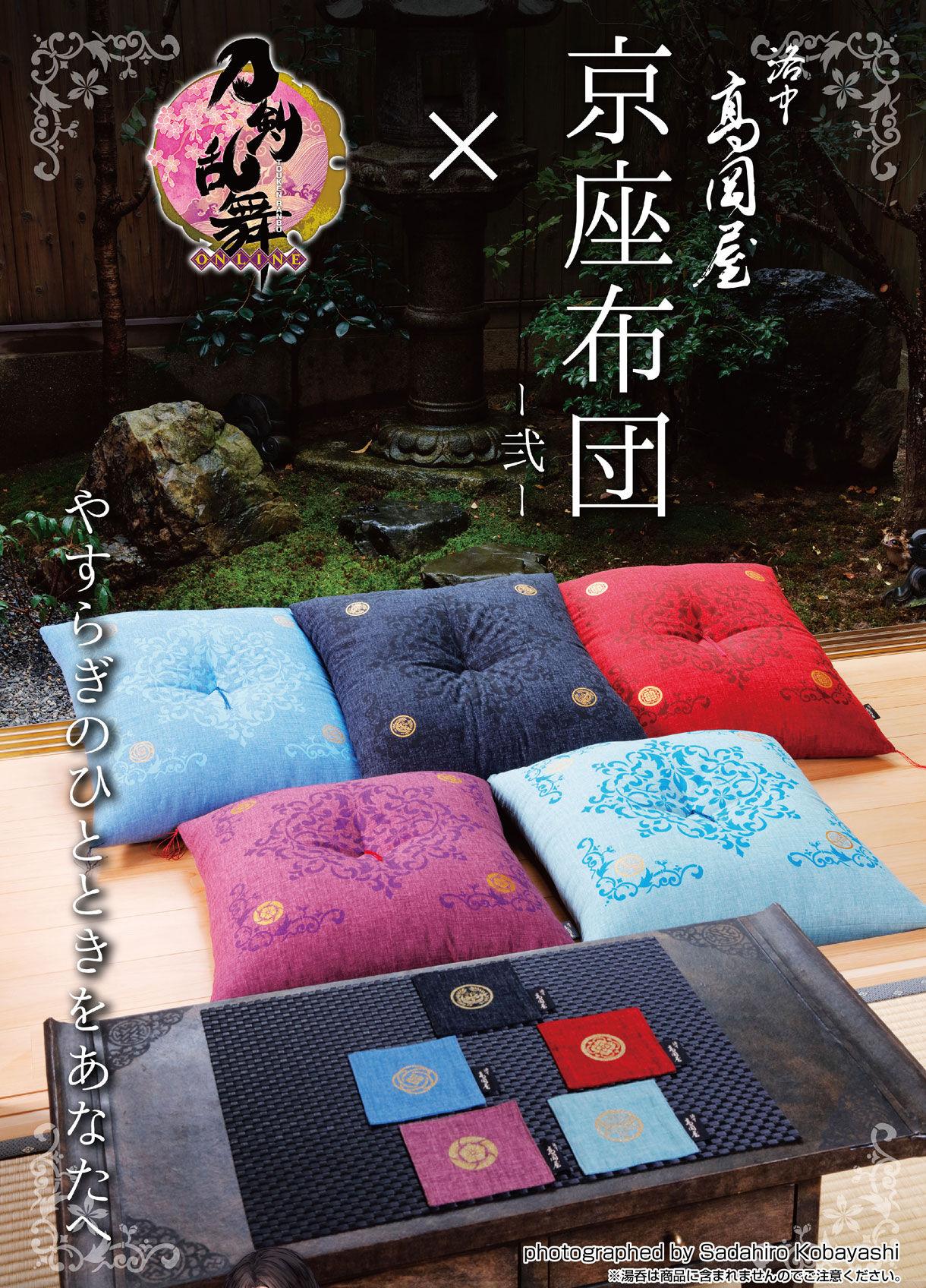 刀剣乱舞-ONLINE-×洛中高岡屋 京座布団-弐-