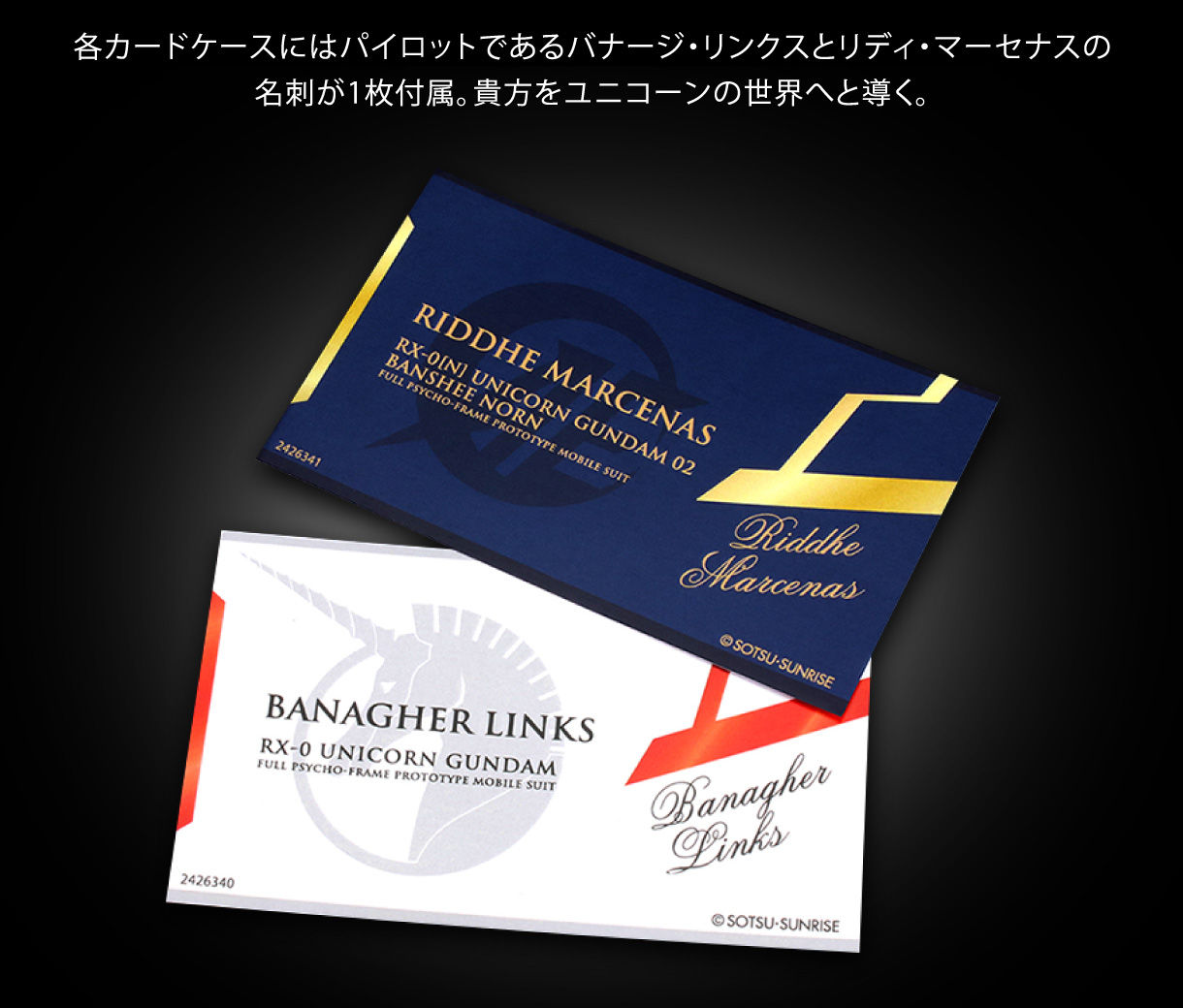 各カードケースにはパイロットであるバナージ・リンクスとリディ・マーセナスの名刺が1枚付属。貴方をユニコーンの世界へと導く。