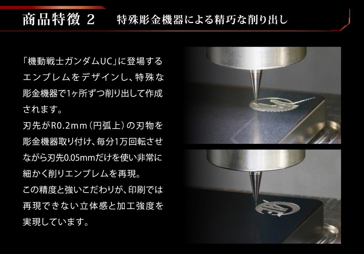 商品特徴2 特殊彫金機器による精巧な削り出し